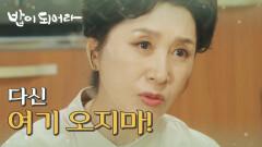 """""""다신 여기 오지 마."""" 밥상을 엎어버리는 김혜옥, MBC 210621 방송"""