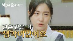 """""""결혼 같은 거 할 생각이 없어요."""" 선 자리를 거절하는 정우연, MBC 210621 방송"""