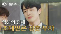 권혁과 김영호를 저녁 식사에 초대한 남경읍!, MBC 210621 방송