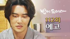 """[112회 예고] """"떠나지 마세요."""", MBC 210622 방송"""
