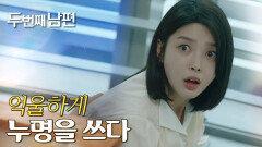 """""""제가 안 그랬어요!"""" 억울하게 누명을 쓴 엄현경!, MBC 210924 방송"""