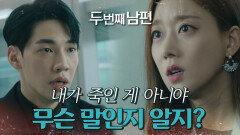 사건의 증거를 없애는 강윤과 오승아...!, MBC 210924 방송