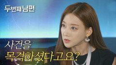 사건의 목격자를 압박하는 오승아!, MBC 210924 방송