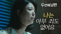 """""""나는 아무 죄도 없어요!"""" 가해자로 몰린 엄현경과 증거를 흘린 오승아, MBC 210924 방송"""