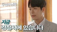 """""""지금 경찰서에 있습니다..."""" 엄현경이 경찰서에 있다는 사실을 알리는 한기웅, MBC 210927 방송"""