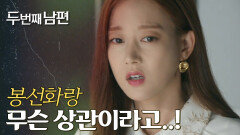 """""""내 생사가 달린 문제야..."""" 변호사를 알아보는 차서원에 불안해하는 오승아!, MBC 210927 방송"""