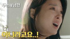 팔찌에서 검출된 엄현경의 DNA! 용의자로 몰린 엄현경, MBC 210927 방송