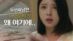 증거물로 발견된 팔찌?! 억울한 누명을 쓰고 있는 엄현경!, MBC 210927 방송