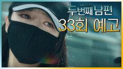 """[33회 예고] """"모든 게 혼란스러워"""", MBC 210928 방송"""