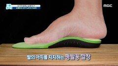 걸을 때 종아리나 발이 아픈 분들을 위한 TIP!, MBC 210223 방송