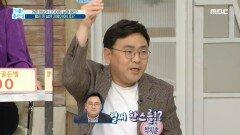 급하게 찐 살은 지방이 아니라서 빨리 빠진다?, MBC 210308 방송