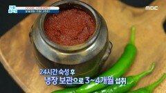 살 덜 찌는 <저당 고추장> 레시피 공개!, MBC 210622 방송