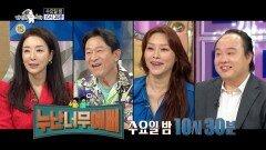 <누난 너무 예뻐>특집 라디오스타 724회 예고, MBC 210609 방송