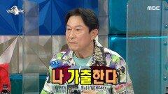 """다시 돌아온 예능 치트키 김응수! """"라스만 나오면 인기가~😎"""", MBC 210609 방송"""