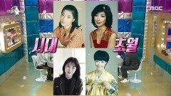 """시대를 초월하는 방부제 미모 김보연 """"내가 너보다 선배야~😆"""", MBC 210609 방송"""