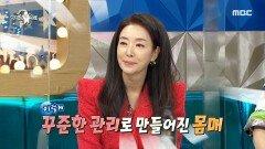 """허리 사이즈를 23~24로 유지하는 김보연 """"내 생에 야식이란 없다!"""", MBC 210609 방송"""