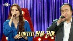 차지연&이호철이 부르는 '나는 문제 없어'♪♬, MBC 210609 방송
