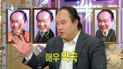 노안 of 노안 이호철의 한석규 만난 Ssul🤣, MBC 210609 방송