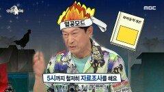 새로운 도전에 의욕 넘치는 김응수! (ft.恨지연), MBC 210609 방송