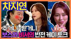 《스페셜》 모범택시에 출연한 차지연과 이호철의 반전 케미 토크토크♪, MBC 210609 방송