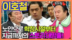 《스페셜》 이호철의 노안으로 학창시절부터 지금까지의 스토리 大방출!, MBC 210609 방송