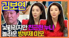 《스페셜》 낯가리지만 친근한 누나 놀라운 방부제 미모 김보연!, MBC 210609 방송