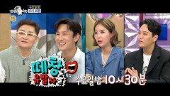 <떼창 유발자들>특집 라디오스타 725회 예고, MBC 210616 방송