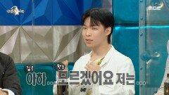 """""""모르겠어요 저는..."""" 조세호의 풀 소유 패션 보고 당황한 찬혁, MBC 210728 방송"""