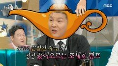 """김구라&조세호의 뻥이요 토크! """"그냥 지어냈어요~🤪"""" , MBC 210728 방송"""