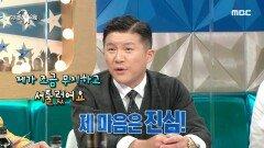 """""""진심이었어요"""" 구 썸녀를 향한 조세호의 솔직 고백!, MBC 210728 방송"""