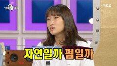 자연일까?펌일까? 막내 정지윤 선수의 귀여운 궁금증!(ft.피스타치오), MBC 210922 방송