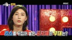 [예고] 라스를 뒤집어 놓은 공자매의 무대는?!, MBC 210929 방송