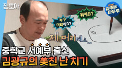 [엠뚜루마뚜루] 문방사우 플렉스! 美친(좋은 뜻) 난치기 장인 김광규   #나혼자산다 MBC210219방송