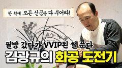 《스페셜》 필방 갔다가 VVIP된 썰 푼다. 김광규의 화공 도전기! , MBC 210226 방송
