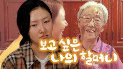 《스페셜》 손녀 화사와 보고 싶은 할머니 , MBC 210226 방송