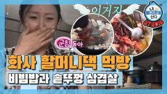 [나혼산 다시보기] 혼자서도 잘 먹어요 어른 화사의 소소하고 확실한 먹방(´▽`) MBC210226방송