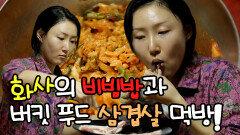 《스페셜》 화사의 비빔밥과 버킷 푸드 삼겹살 먹방! (feat. 딸바보 아빠) , MBC 210226 방송