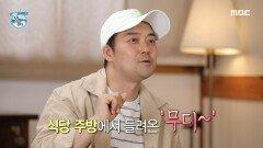 동네 만두 가게에서 만난 인연! 무디와 팬의 반가운 만남♬, MBC 210611 방송