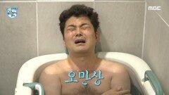 매생이국 아닙니다...☆ 뜨거운 반신욕을 즐기는 전현무!, MBC 210611 방송