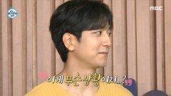 이게 무슨 상황이지...☆ 허훈을 당황하게 한 깜짝 게스트의 등장?! , MBC 210618 방송