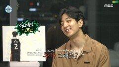 골지 러버 허훈의 독특한 패션 취향♨ 괜찮아... 패션의 완성은 얼굴이니까...♬, MBC 210618 방송