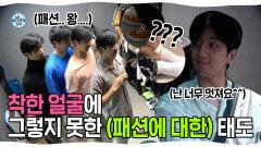 《스페셜》 자존감max 훈훈한 허훈🥰 착한 얼굴에 그렇지 못한 (패션을 대하는) 태도..., MBC 210618 방송
