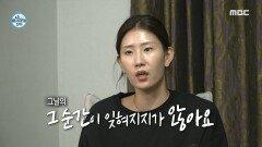 모두가 잊을 수 없는 올림픽 영웅들의 뜨거웠던 그 순간!, MBC 210910 방송