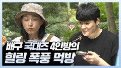 《스페셜》 캡틴 연경과 국대즈의 힐링 폭풍 먹방, MBC 210910 방송