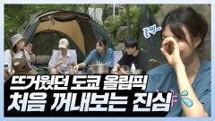 《스페셜》 뜨거웠던 도쿄 올림픽! 처음 꺼내보는 그녀들의 진심, MBC 210910 방송