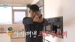 [선공개] 총이 왜 부엌에서 나와?! 프로 몰입러 남궁민의 연기 연습, MBC 210917 방송
