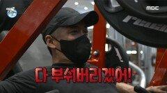 연기 변신을 위해 폭풍 벌크업한 남궁민 (a.k.a 코리안 헐크), MBC 210917 방송