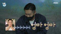 행운의 상징?! 거북이를 만나러 아쿠아리움에 간 남궁민, MBC 210917 방송