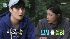 오두방정 언니들과 매력덩이 막내 희진! 국대즈의 시끌벅적 캠핑, MBC 210917 방송
