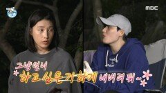 캠핑하면 빠질 수 없는 캠프파이어 갑자기 사라진 막내 희진의 행방은?!, MBC 210917 방송